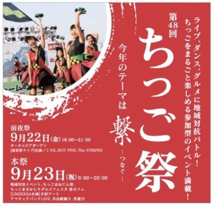 ちっご祭 ライブ・ダンス・グルメに地域対抗バトル!ちっごをまるごと楽しもう!
