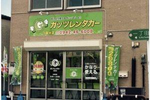 格安「ガッツレンタカー 久留米店」久留米市花畑に9月1日オープン!