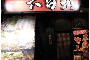 六白 久留米 9月30日をもって閉店に 閉店まで食べ飲み放題3500円で提供
