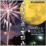 第83回「二日市温泉と天拝山観月会」月夜の空に花火!