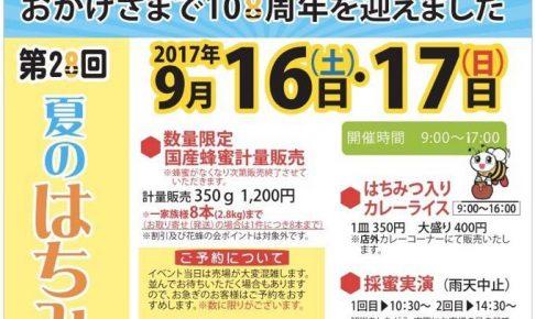 第28回 夏のはちみつ祭り 藤井養蜂場にて開催!