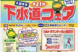 久留米市「第21回 下水道フェア」楽しいイベント盛りだくさん!プレゼントもあり!