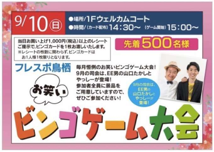 お笑いビンゴゲーム大会 9月の司会にEE男 山口たかしとやっしーが登場!