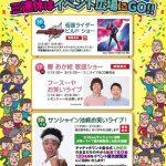 サンシャイン池崎が登場!仮面ライダービルドショーも!スペシャルステージ開催!