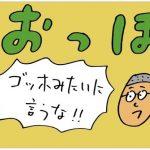 おっほ~ゴッホみたいに言うな!!実力派芸人&ギャグ漫画家が久留米に集結!