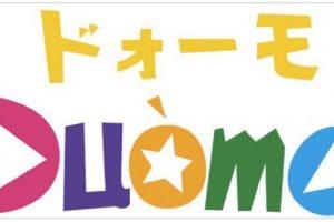 KBCテレビ「ドォーモ」 渡辺美里さん福岡県柳川へ