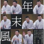 年末風喬―笑福亭風喬独演会― 久留米シティプラザにて開催!