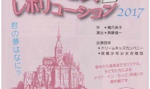 創作劇「プリンセスレボリューション2017」久留米市城島総合文化センターにて開催