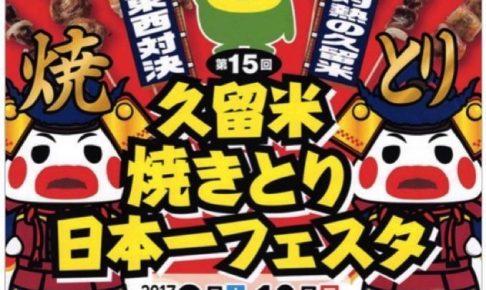 いよいよ明日開催!久留米焼きとり日本一フェスタ スペシャルゲストも登場!