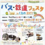 「バス・鉄道フェスタinくるめ2017」楽しく遊べるイベントがいっぱい!