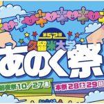 「第52回 あのく祭」久留米大学の秋を彩る学園祭 ライブにSHISHAMOが登場!