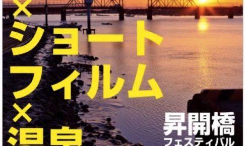 昇開橋フェスティバル 福岡に初めてショート・ショート・フィルムフェスティバル&アジアやってくる!【大川市】