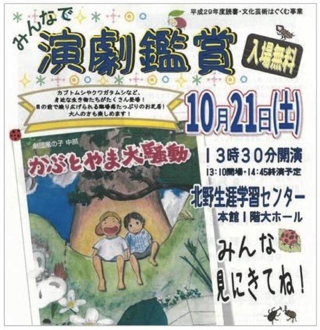 演劇「かぶとやま大騒動」上演会 北野生涯学習センター本館にて開催