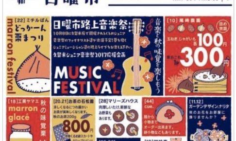 くるめ日曜市 9月24日開催!日曜市路上音楽祭も開催