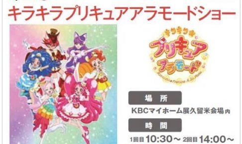 KBCマイホーム展久留米会場 キラキラ★プリキュアアラモードショー