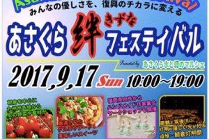 あさくら絆フェスティバル みんなの優しさが復興のチカラになる!9/17開催!
