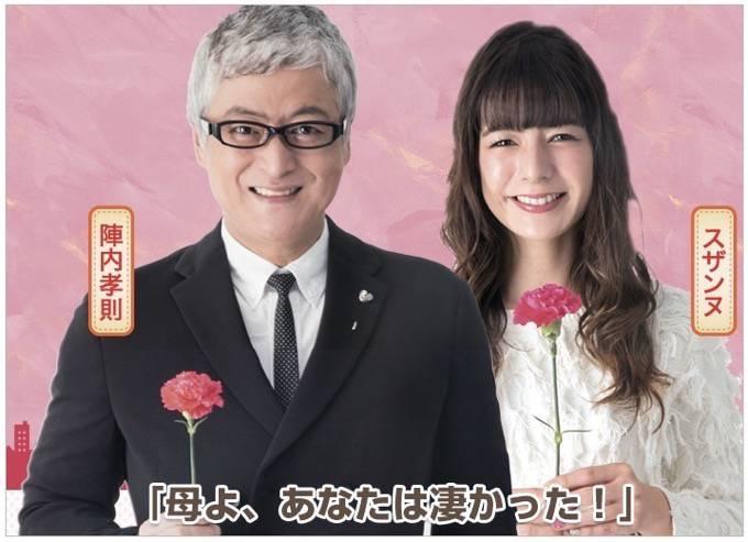 福おかぁさん 陣内孝則&スザンヌが朝倉市へ 9月20日放送