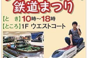 夢がワクワク!鉄道まつり ゆめタウン久留米にて開催