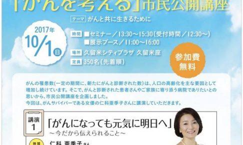 「がんを考える」市民公開講座 女優 仁科亜季子さん講演開催【久留米シティプラザ】