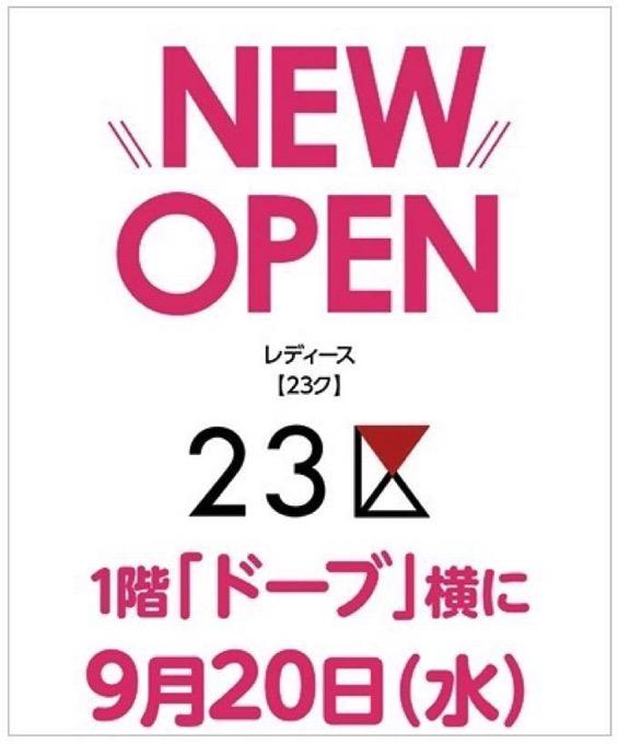 ゆめタウン久留米 23区(ニジュウサンク)9月20日ニューオープン!
