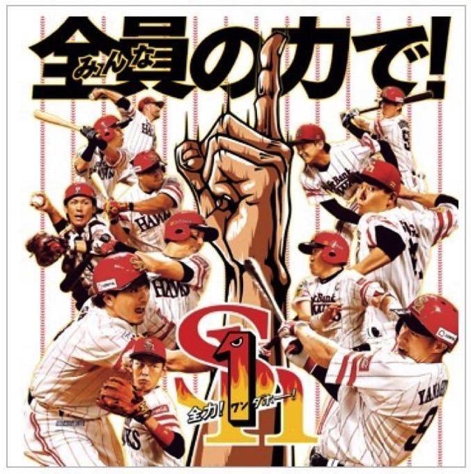 祝!福岡ソフトバンクホークス 2年ぶりのリーグ優勝!【2017年】