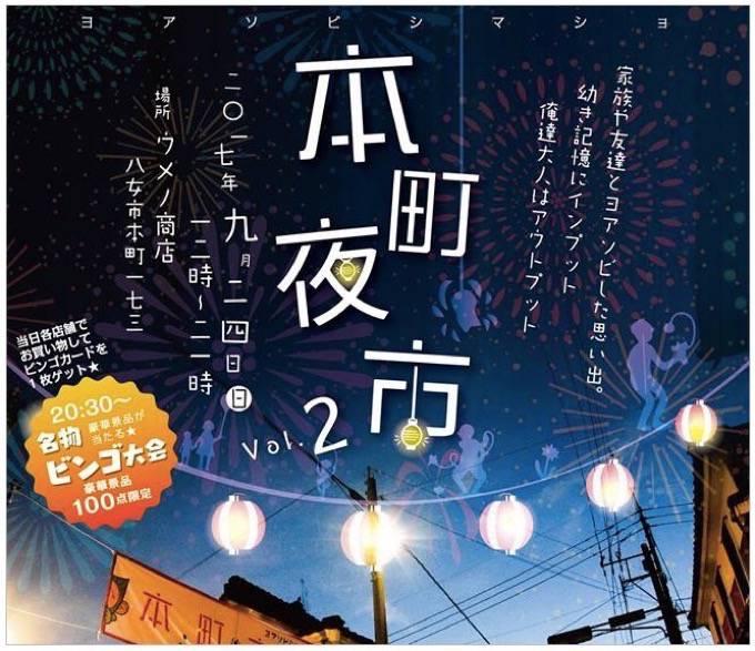 八女市 ウメノ商店「本町夜市 Vo.2」9月24日開催!変面ショーにビンゴ大会!