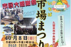 市民大感謝祭市場まつり 久留米市中央卸売市場で開催!マグロの解体ショーなどあり!