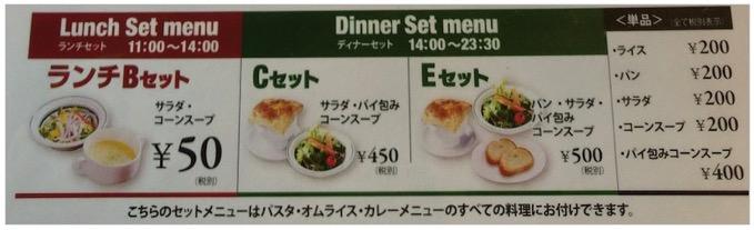 元町カフェ パスタ・オムライス・カレーのセットメニュー