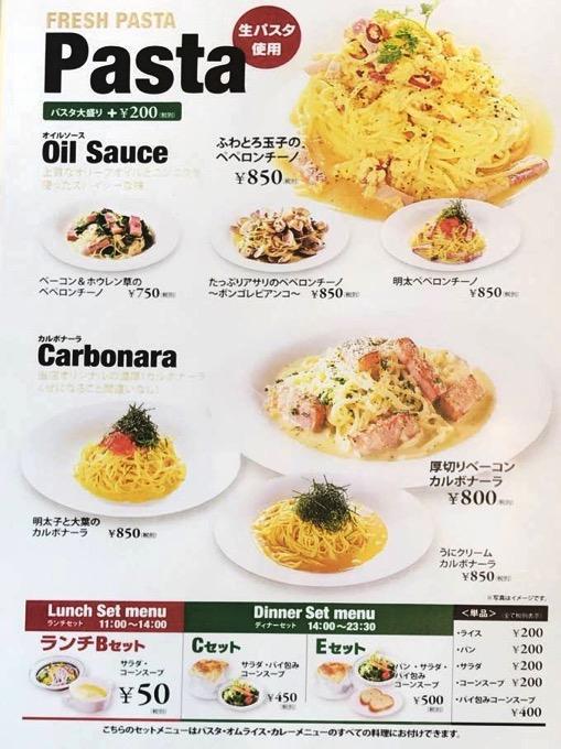 元町カフェ パスタメニュー