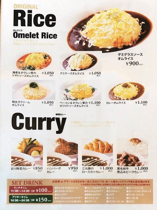 元町カフェ ライス&カレー