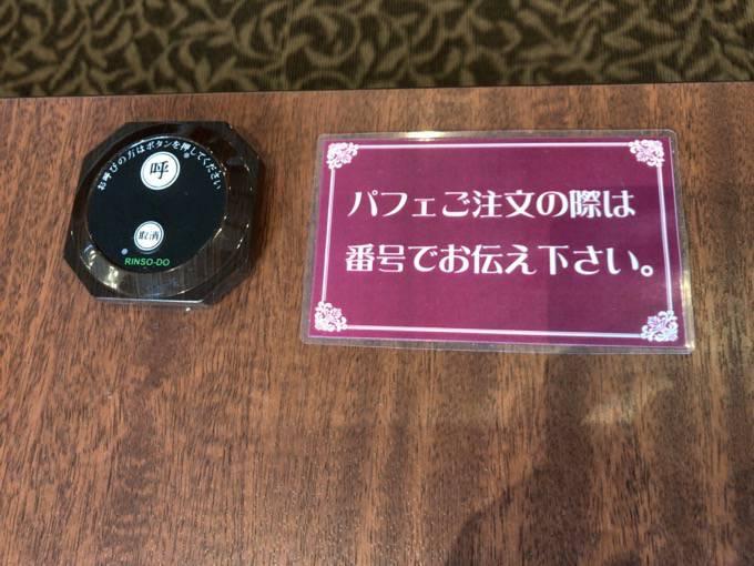 元町カフェ 呼び出しボタン