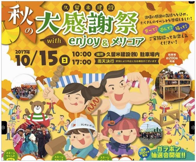 第3回!秋の大感謝祭 enjoy&メリコア 久留米建設本社にて開催