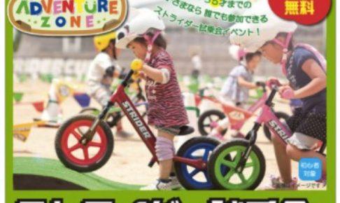 ストライダー試乗会 参加費・レンタル料無料 ムラサキスポーツ イオンモール筑紫野店で開催!