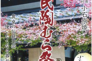 福岡県 東峰村小石焼 秋の民陶むら祭 10月7日〜9日開催