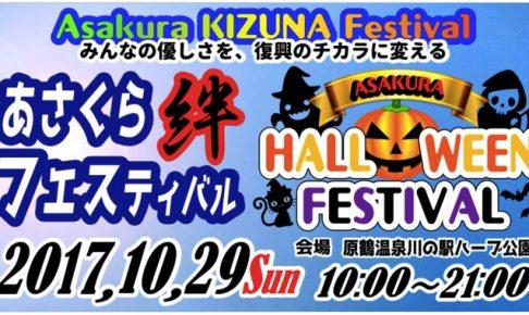 あさくら絆フェスティバル+あさくら HALLWEEN FESTIVAL 2017 10月29日開催!
