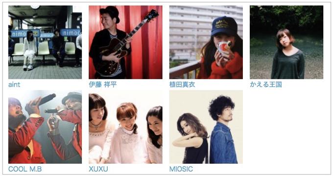 「くるめ街かど音楽祭2017」メインミュージシャン(第2弾)が発表!