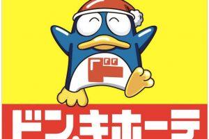 ドン・キホーテ八女店(仮称)10月下旬にオープン【八女市納楚】