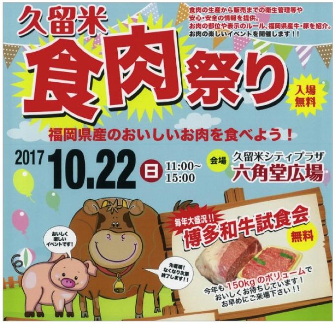 久留米食肉祭り 博多和牛試食会 福岡県産の美味しいお肉を食べよう【入場無料】