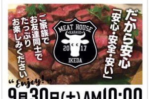 MEETHOUSE IKEDA 久留米市三潴町高三瀦にオープン!