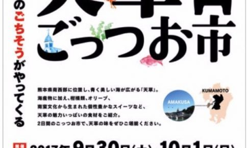 MEGAドン・キホーテ筑紫野インター店にくまモンが登場!天草ごっつお市