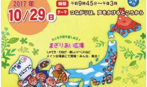 第16回 ポレポレ祭り「つながりは、声をかけるところから」10/29開催【久留米市安武町】