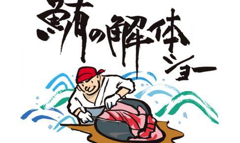 みどりの里・秋穫フェア マグロの解体ショーや苗木オークションなど開催!