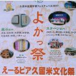 えーるピア久留米文化祭 よかっ祭 10月28日、29日開催!