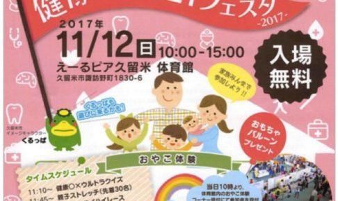 えーるピア久留米「健康くるめ21フェスタ 2017」親子で健康体験