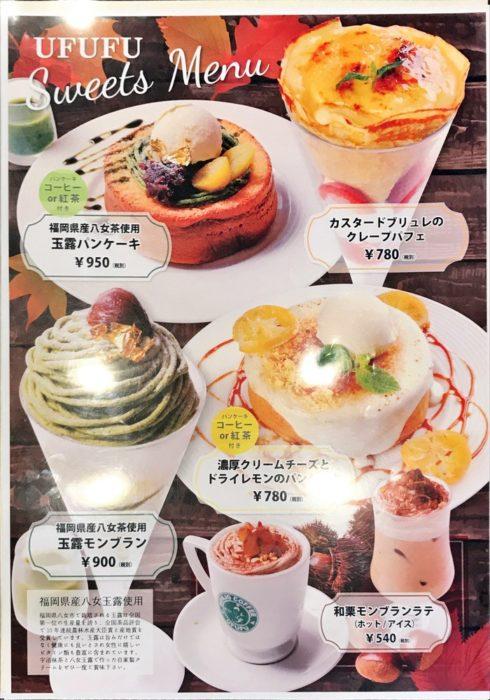 元町カフェ 季節限定スイーツメニュー