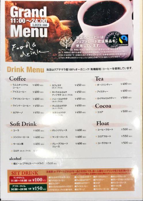 元町カフェ ドリンクメニュー表