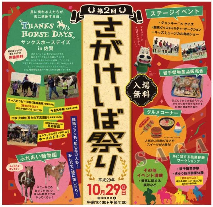 第2回 さがけいば祭り ポニーレース 騎手職業体験などイベント盛り沢山!