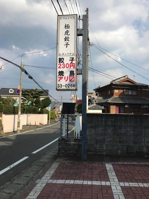 極虎餃子(ウルトラギョーザ)西鉄久留米店看板