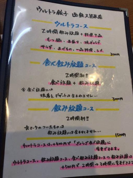 極虎餃子(ウルトラギョーザ)西鉄久留米店 メニュー表 コース