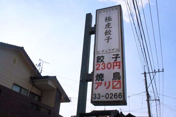 極虎餃子(ウルトラギョーザ)西鉄久留米店 看板正面